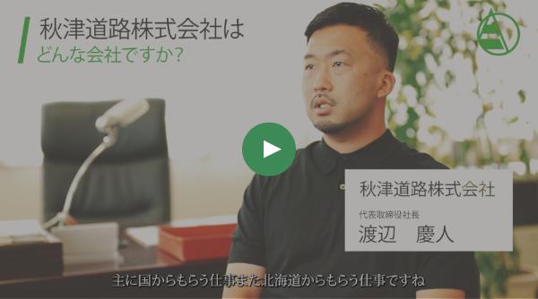 動画で見る秋津道路